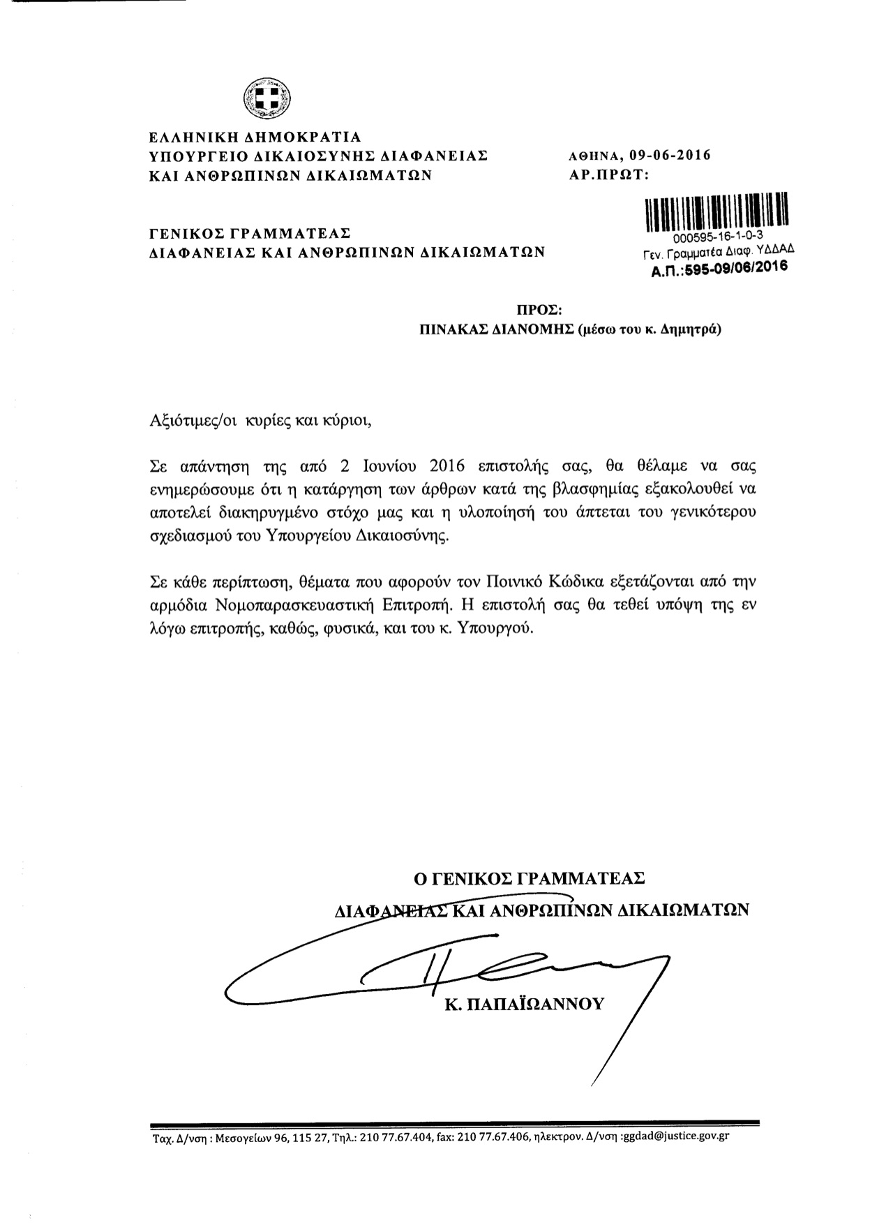 Greek Government Letter